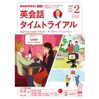 NHKラジオ 英会話タイムトライアル 2021年2月号