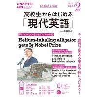 NHKラジオ 高校生からはじめる「現代英語」 2021年2月号