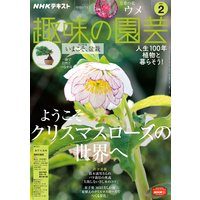 NHK 趣味の園芸 2021年2月号