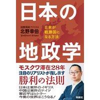 日本の地政学 日本が戦勝国になる方法