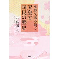和歌で読み解く天皇と国民の歴史