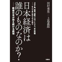 日本経済は誰のものなのか?——戦後日本が抱え続ける病理