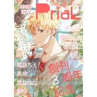 PriaL特別版 vol.3