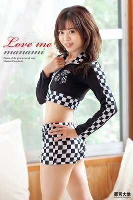 『Love me』 manami 写真集