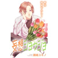 Love Jossie 妄想ショウジョ story20