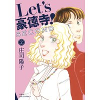 Let's豪徳寺!SECOND 2