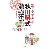 親子でできる 秋田県式勉強法 全国学力テスト7年連続日本一