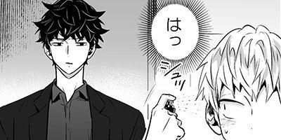 【タテコミ】恋は幻想_サムネイル