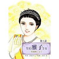 皇后 雅子さま〜笑顔輝くまで〜
