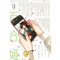 コミック百合姫 2021年3月号