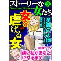 ストーリーな女たち Vol.65 女を虐げる女