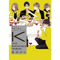 市川けい画業10周年ファンブック「K」【デジタル版】【Renta!限定ペーパー付】