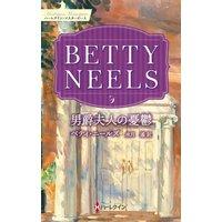 男爵夫人の憂鬱 ベティ・ニールズ・コレクション