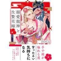 溺愛龍神と生贄花嫁【電子限定特典+Renta!限定特典付】