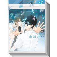 【1〜3巻セット】ブルースカイコンプレックス