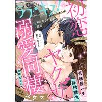 ラブキス!more Vol.16