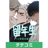 【タテコミ】留年生〜1年間の空白〜【フルカラー】
