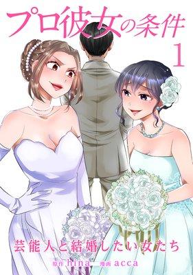 プロ彼女の条件 芸能人と結婚したい女たち