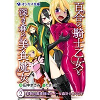 百合の騎士乙女と深き森の美食魔女(2) 妄執の魔導師はラバーな姦計をめぐらす