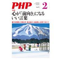 月刊誌PHP 2021年2月号