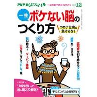 PHPからだスマイル2020年12月号 一生ボケない脳のつくり方