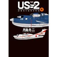 US‐2 救難飛行艇開発物語 4
