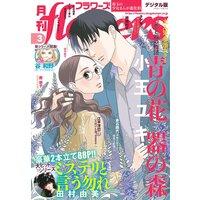 月刊flowers 2021年3月号(2021年1月28日発売)