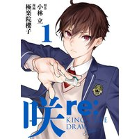 咲-Saki- re:KING's TILE DRAW