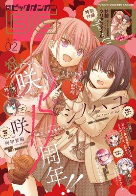 デジタル版月刊ビッグガンガン 2021 Vol.02