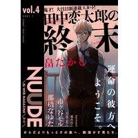 NUUDE vol.4