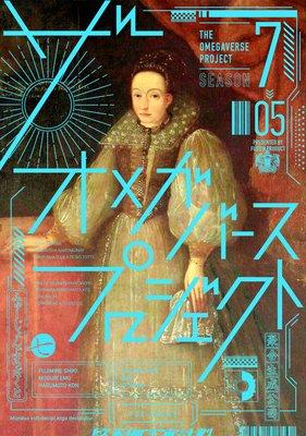 オメガバース プロジェクト−シーズン7−5