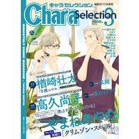 Chara Selection 2021年3月号