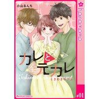 【タテコミ】カレと元カレ—ときめきサプリ—[連載版]