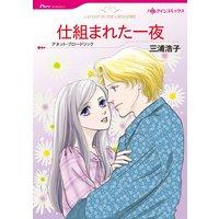 【ハーレクインコミック】バージンテーマ合本 vol.1