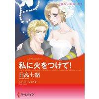 【ハーレクインコミック】バージンテーマ合本 vol.2
