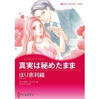 【ハーレクインコミック】バージンテーマ合本 vol.3