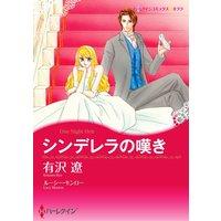 【ハーレクインコミック】バージンテーマ合本 vol.4