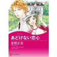 【ハーレクインコミック】バージンテーマ合本 vol.7
