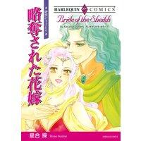 【ハーレクインコミック】シーク・砂漠 テーマ合本 vol.1