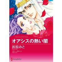 【ハーレクインコミック】シーク・砂漠 テーマ合本 vol.2
