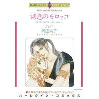【ハーレクインコミック】シーク・砂漠 テーマ合本 vol.3