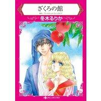 【ハーレクインコミック】シーク・砂漠 テーマ合本 vol.4