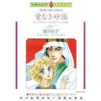 【ハーレクインコミック】シーク・砂漠 テーマ合本 vol.5
