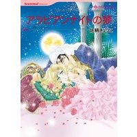 【ハーレクインコミック】シーク・砂漠 テーマ合本 vol.6
