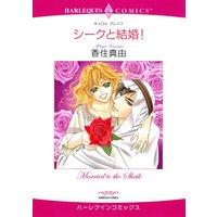 【ハーレクインコミック】シーク・砂漠 テーマ合本 vol.7