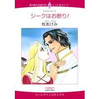 【ハーレクインコミック】シーク・砂漠 テーマ合本 vol.10