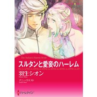 【ハーレクインコミック】シーク・砂漠 テーマ合本 vol.11