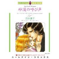 【ハーレクインコミック】シーク・砂漠 テーマ合本 vol.12