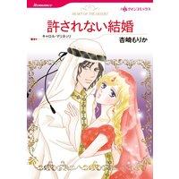 【ハーレクインコミック】シーク・砂漠 テーマ合本 vol.13