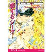 【ハーレクインコミック】シーク・砂漠 テーマ合本 vol.15